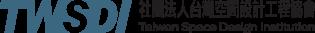 社團法人台灣空間設計工程協會